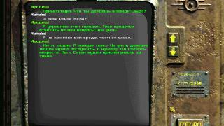 Скриншот Fallout: A Post Nuclear Role Playing Game
