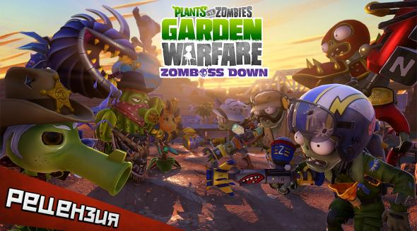 Plants vs. Zombies: Garden Warfare. ������ �������� �������