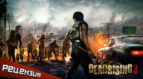 Dead Rising 3. �������, ������