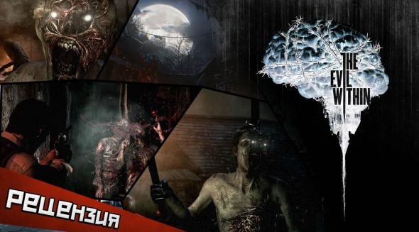 The Evil Within. ��� �� ���