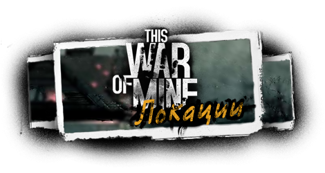 Руководство This War Of Mine - фото 11