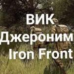 Vik Djeronimo Iron Front
