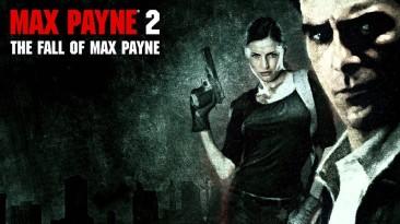 [Игровое эхо] 14 октября 2003 года - выход Max Payne 2: The Fall of Max Payne для PC