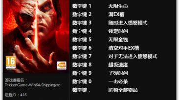 Tekken 7: Трейнер/Trainer (+11) [1.0 - 1.08] {FLiNG}