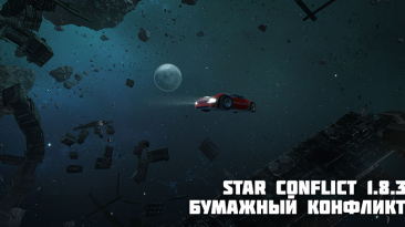 """""""Бумажный конфликт"""" 2021 в Star Conflict 1.8.3"""