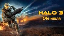 HALO 3: релиз игры сегодня