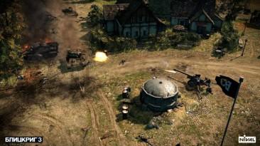 Блицкриг 3: Ранний доступ в Steam 6 мая