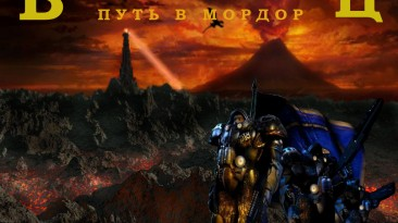 "StarCraft ""LOTR - Way To Mordor"""