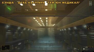 """Deus Ex: Human Revolution - Получение достижения """"Псих-милитарист"""""""