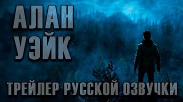 Русификатор звука Alan Wake v1.0 от R.G. MVO
