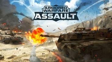 Анонсирована мобильная Armored Warfare: Assault