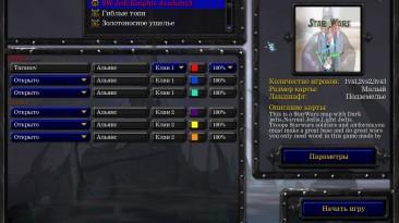 """Warcraft 3 TFT """"Карта - SW Jedi Knights Academy3"""""""