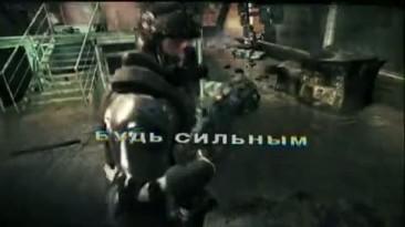 """Crysis 2 """"Русский релизный трейлер"""""""