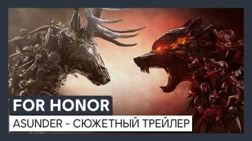 For Honor: Asunder - cюжетный трейлер первого сезона 5-го года