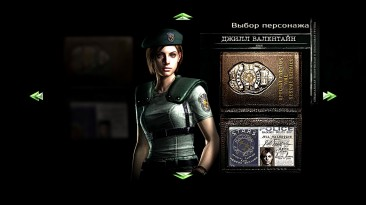 Resident Evil HD Remaster-Albert Wesker в место Jill Valentine
