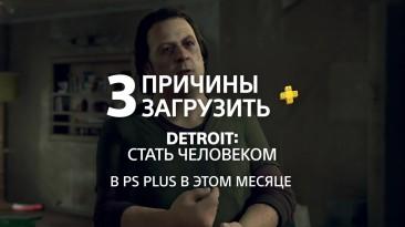 Три причины загрузить с PlayStation Plus Detroit: Become Human