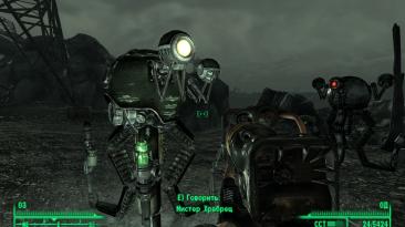 "Fallout 3 ""Robco Certified Перевод и новые роботы"""