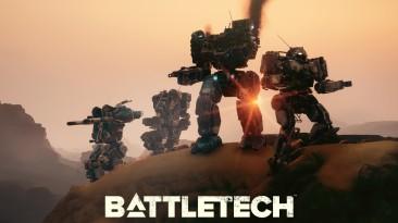 Поддержка пошаговой тактики BattleTech завершена