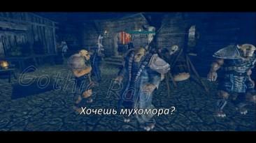 Готический рэп: дискотека орков)