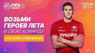"""В FIFA Online 4 проходит событие """"Герои лета 2021"""""""