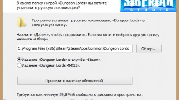 Русификатор(текст+звук) Dungeon Lords Steam Edition от 1С/Siberian Studio(адаптация+доперевод) (05.12.2016, 21.12.2016)