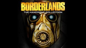Как перекинуть данные в Borderlands: The Handsome Collection