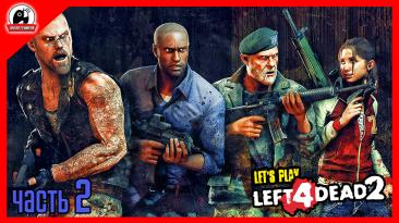 Летсплей по Left 4 Dead 2. Часть 2