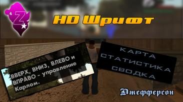 "Grand Theft Auto: San Andreas ""Font HD Шрифт"""