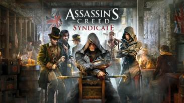 Графика в Assassin's Creed: Syndicate стала хуже на PS4 Pro