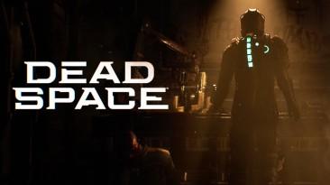 Создатель Dead Space отреагировал на новость о ремейке игры