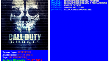 Call of Duty: Ghosts - Deluxe Edition: Трейнер/Trainer (+6) [build 749678] [Update 21 23.07.2017] [64 Bit] {Baracuda}