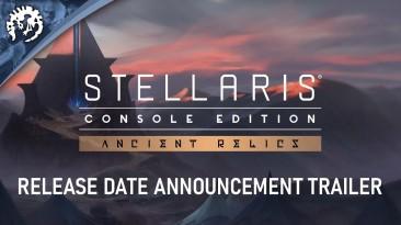 Анонс даты выхода дополнения Ancient Relics для Stellaris Console Edition