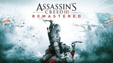 Switch версия Assassin's Creed 3 Remastered получила новое обновление