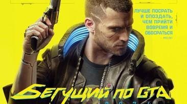 Бегущий по GTA 2076