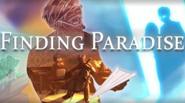 Finding Paradise: по волне моей памяти