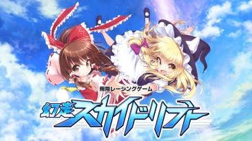 Genso Skydrift анонсирована для PlayStation 4, Switch и PC