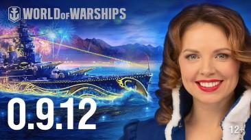 Новогоднее обновление в World of Warships