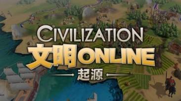 Civilization Online: Origin появится в августе