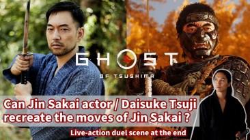Главный актер Ghost of Tsushima пытается повторить движения Джина в новом видео