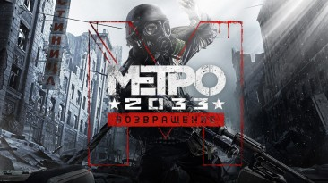 В Epic Games бесплатно раздают Metro 2033 Redux