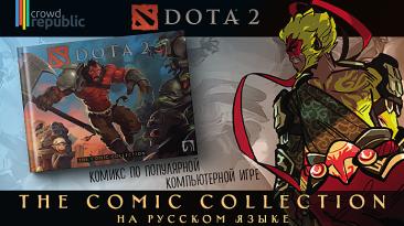 В России выпустят переведенные комиксы по Dota 2 от Valve