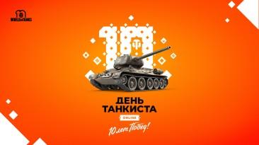 """""""День танкиста 2020"""" прогремит 13 сентября. Внутри все главные подробности"""