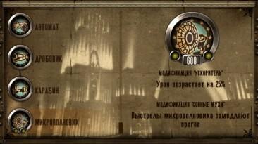 BioShock Infinite: Burial at Sea - Episode 1, 2: Сохранение/SaveGame (Пошаговые по главам)