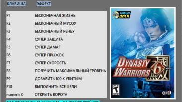 Dynasty Warriors 6: Трейнер/Trainer (+11) [1.0] {jackvorobey55rus}
