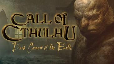 """Спустя 15 лет """"Call of Cthulhu: Dark Corners of the Earth"""" получает полную поддержку модов"""