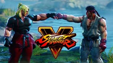 """Street Fighter 5 """"Исправление мультиплеера"""""""