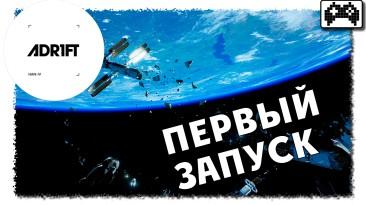 Adr1ft | Первый запуск