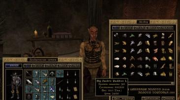"Morrowind ""Большие наплечники"""