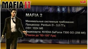 "Mafia 2 ""Оптимизация для слабых ПК"""