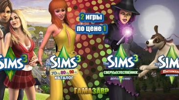 The Sims 3 - две игры по цене одной